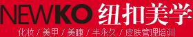 长沙化妆培训学校